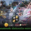 จิ่วโจวจันทรา รับไอเทมพิเศษ เมื่อเติมเกมด้วยช่องทาง Razer Gold