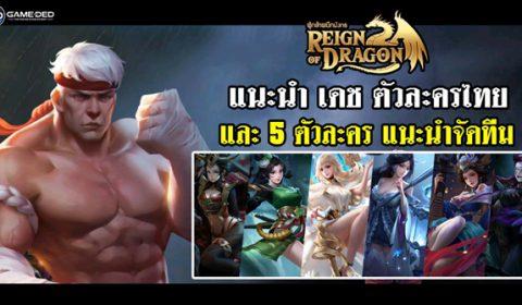 (Guide) Reign of Dragon แนะนำ เดช ตัวละครคนไทย และ 5 ตัวละครพื้นฐานในเกมที่ควรมี