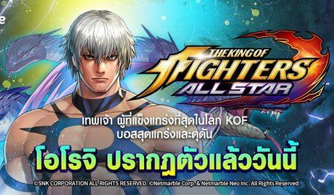 The King of Fighters ALLSTAR เฉลิมฉลองปี 2020 สุดยิ่งใหญ่ ด้วยไฟท์เตอร์ทรงพลังสุดพิเศษอย่าง โอโรจิ