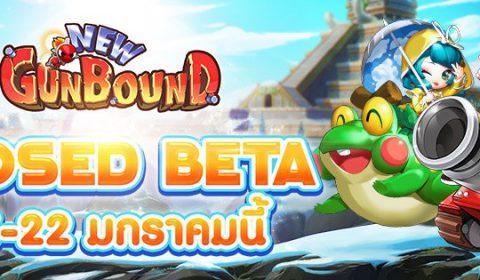 New Gunbound ประกาศเปิด CBT แล้ว 15 มกราคมนี้เจอกัน !!!