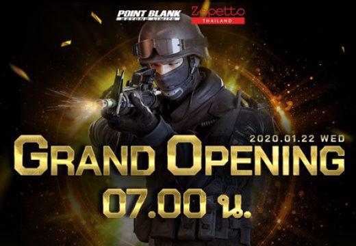 POINT BLANK ค่ายใหม่ เปิดให้บริการอย่างเป็นทางการแล้ววันนี้