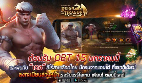"""Reign of Dragon ระเบิดศึกมหาสงครามอหังการ์ 15 มกราคมนี้!  พร้อมเปิดตัว """"เดช"""" ฮีโร่สายเลือดไทย ที่แรก ที่เดียว!"""