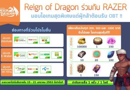 Reign of Dragon จับมือ RAZER จัดโปรโมชั่นต้อนรับ OBT แจกกระหน่ำไอเทมสุดพิเศษแด่ผู้กล้า!! 7 วันเท่านั้น!