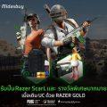 "PUBG MOBILE ปล่อย ""Razer ScarL"" Collection สุดแรร์!  พร้อมไอเทมสุดคุ้มให้สะสมเข้าคลังอาวุธกันแล้ว"
