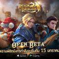 ชิมลางก่อน OBT 15 มกราคมนี้ !! เผยหมดเปลือก! Reign of Dragon อัพฮีโร่อย่างไรให้โหด!