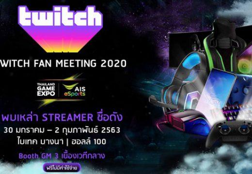 ทวิช ประเทศไทย นำทีมทวิชสตรีมเมอร์ชื่อดังกว่า 50 ชีวิต บุกงาน Thailand Game Expo by AIS eSports 2020 พร้อมโชว์ถ่ายทอดสดออกอากาศจริงผ่าน Glassroom เป็นครั้งแรก!!!