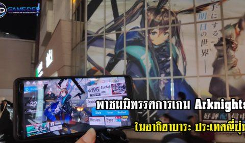 พาทัวร์ชมนิทรรศการเกม Arknights ในอากิฮาบาระ ประเทศญี่ปุ่น
