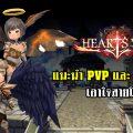 (Guide) HeartsWar แนะนำระบบ PVP และ Free PK เอาใจสายโหด