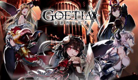 (รีวิวเกมมือถือ) GoetiaX-Defender of Destiny ถึงเวลาผู้กล้ากอบกู้โลกจากพระเจ้า กับเกม RPG สไตล์ญี่ปุ่น