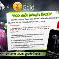 """Reign of Dragon ร่วมกับ RAZER GOLD เปิดตัวแคมเปญพิเศษต้อนรับวาเลนไทน์ """"ROD เติมปั๊ป ลุ้นรับหูฟัง RAZER"""" 14-28 กุมภาพันธ์ นี้เท่านั้น!"""