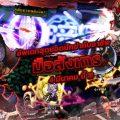 Ghost Online อัพเดทสุดยอดนักฆ่าแห่งโลกวิญญาณ กับอาชีพ มือสังหาร  4 มีนาคม นี้ !!!