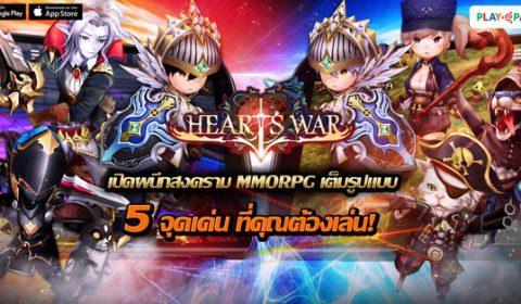 5 จุดเด่น HeartsWar ที่คุณต้องเล่น! เตรียมเปิดสงครามเต็มรูปแบบเร็วๆ นี้