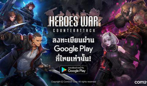 Heroes War: Counterattack เปิดลงทะเบียนผ่าน Google Play ในไทยก่อนใครแล้ววันนี้!