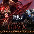 MU Online กลับมาแน่! เตรียมพบกับความมันส์ระดับตำนานเร็ว ๆ นี้