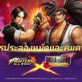 การคอลลาโบสุดพิเศษของสองสุดยอดเกมไฟท์เตอร์ระดับตำนาน The King of Fighters ALLSTAR และ Samurai Shodown
