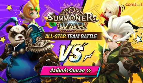 Com2uS ส่งเข้าประกวด! Summoners War All-Star Team Battle ฉายแววความเป็นนักกีฬา E-sports ในตัวคุณ!