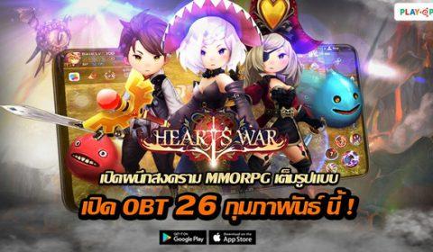 "HeartsWar 26 กุมภาฯ นี้! ""OBT"" แน่!! เตรียมมันส์ จัดหนักกันได้เลย!!"