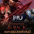 MU Online – DARKNESS IS BACK เปิดลงทะเบียนล่วงหน้าแล้ววันนี้!