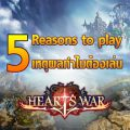 HeartsWar เปิดชัวร์ OBT 26 กุมภาพันธ์นี้ พร้อม 5 เหตุผลที่ทำให้คุณต้องอยากเล่นเกมนี้!!