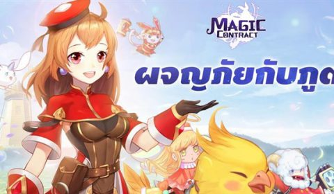 (รีวิวเกมมือถือ) Magic Contract เมื่อผู้กล้าไม่ได้ร้องขอ กับเกม MMO Auto Play ภาพสุดน่ารัก