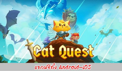 [Android-iOS]รีบมารับให้ไวแจกฟรีเกมเทพ Cat Quest เกมสนุกแปลไทย