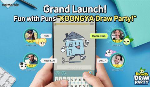 (รีวิวเกมมือถือ) Koongya Draw Party เกมทายปริศนา เล่นกับเพื่อนได้ ไร้ขีดจำกัด