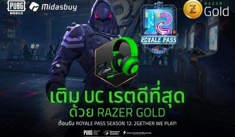 Razer Gold คืนกำไรให้ผู้เล่น การันตีเติม UC เรตดีที่สุด พร้อมโปรโมชั่นพิเศษ ร่วมฉลองครอบรอบ 2 ปี PUBG MOBILE และต้อนรับ Season 12