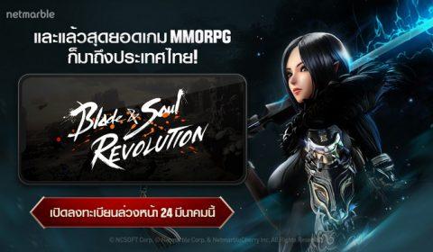 Blade & Soul Revolution เกม MMORPG ใหม่ล่าสุดจาก Netmarble พร้อมเปิด Teaser Website ให้เหล่าแฟนๆ ได้เยี่ยมชมความตระการตาแล้ววันนี้!