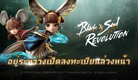 เปิดลงทะเบียนล่วงหน้าแล้ว! เกมมือถือแนว MMORPG ใหม่ล่าสุดจากเน็ตมาร์เบิ้ล 'BLADE&SOUL REVOLUTION'