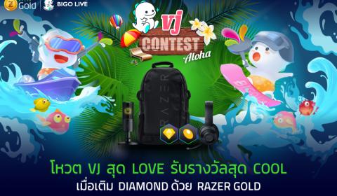 โหวต VJ สุด LOVE รับรางวัลสุด COOL เมื่อเติม DIAMOND ด้วย RAZER GOLD
