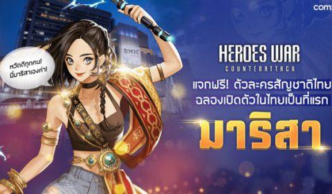 มาริสา ตัวละครสัญชาติไทย จากเกม Heroes War: Counterattack เผยโฉมแล้ว!
