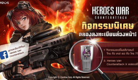 กิจกรรมฉลองการเปิดตัว Heroes War: Counterattack ในไทยเป็นที่แรก!