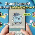 ผลงานใหม่ล่าสุดจากเน็ตมาร์เบิ้ล KOONGYA Draw Party เกมควิซทายใจสุดสร้างสรรค์เปิดตัวอย่างเป็นทางการแล้ววันนี้