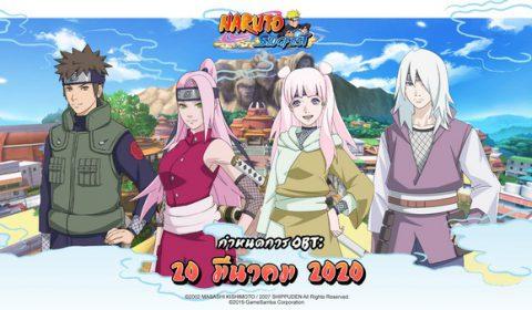 Naruto: Slugfest เกมมือถือใหม่นารูโตะ ประกาศ OBT 20 มีนาคมนี้