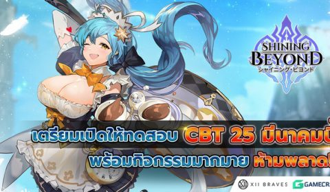 Shining Beyond ปล่อย Trailer เกม พร้อมประกาศวันเปิด CBT ให้คนไทยได้ทดสอบ 25 มีนาคมนี้!!