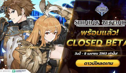 Shining Beyond พร้อมแล้ว!! Closed Beta วันนี้ – 8 เม.ย. 63 เท่านั้น มาพร้อมกิจกรรมรับของรางวัลสุดพิเศษมากมาย!