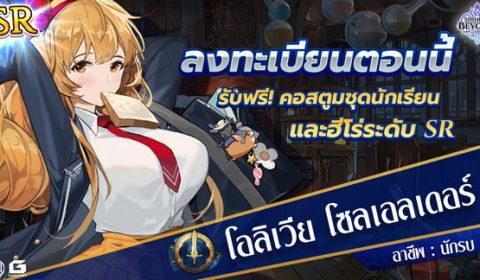 Shining Beyond เปิดให้ลงทะเบียนล่วงหน้าเวอร์ชั่นภาษาไทย รับคอสตูมชุดนักเรียนสุดลิมิเต็ด และฮีโร่ระดับ SR ฟรี!!