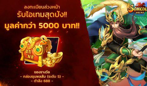 Samkok Arena เปิดศึกมหาสงครามเดือนมีนาคมนี้! ลงทะเบียนล่วงหน้ารับไอเทมมูลค่ากว่า 5,000 บาท!