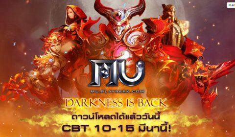 MU Online ดาวน์โหลดได้แล้ววันนี้! CBT 10 – 15 มีนาคม พร้อมกิจกรรมเพียบ!