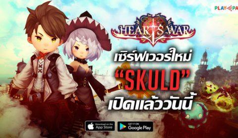 HeartsWar เปิดเซิร์ฟเวอร์ใหม่ Skuld เล่นพร้อมกันได้แล้ววันนี้!