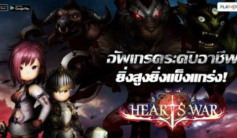 [HeartsWar Guide] อัพเกรดระดับอาชีพ ยิ่งสูงยิ่งแข็งแกร่ง!