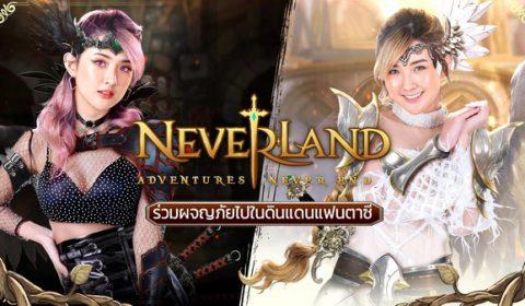 Neverland – Adventures Never End เปิดลงทะเบียนล่วงหน้าพร้อม OBT 18 มี.ค. นี้!