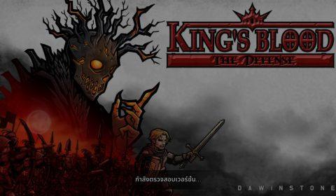 [รีวิวเกมมือถือ] KING'S BLOOD : The Defense สงครามอมตะเปิดให้เล่นแล้ววันนี้!