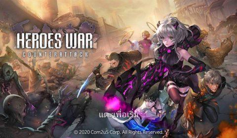 (รีวิวเกมมือถือ) Heroes War: Counterattack เกมเทิร์นเบสสุดแนว ภาพสามมิติสุดมันส์