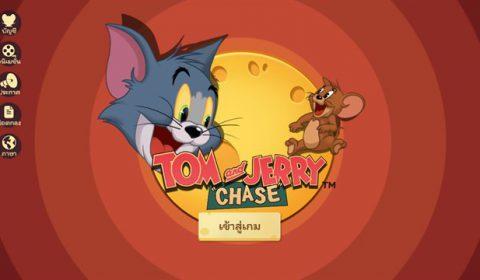 (รีวิวเกมมือถือ) Tom and Jerry: Chase ได้เวลาไล่จับหนูแบบฉบับภาษาไทย เปิดทดสอบแล้ว!