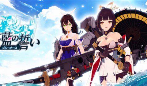 (รีวิวเกมมือถือ) Blue Oath เกมสาวเรือรบแบบฉบับ 3D เปิดให้เล่นในญี่ปุ่นแล้ว