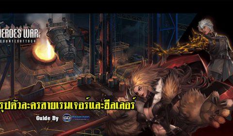 (Guide) Heroes War: Counterattack สรุปความน่าใช้ของตัวละคร สายเรนเจอร์และฮีลเลอร์