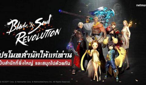 BLADE&SOUL REVOLUTION เริ่มต้นกิจกรรมความสนุก มอบของรางวัลสุดพิเศษให้แก่ผู้เล่นไทยที่ลงทะเบียนล่วงหน้า!