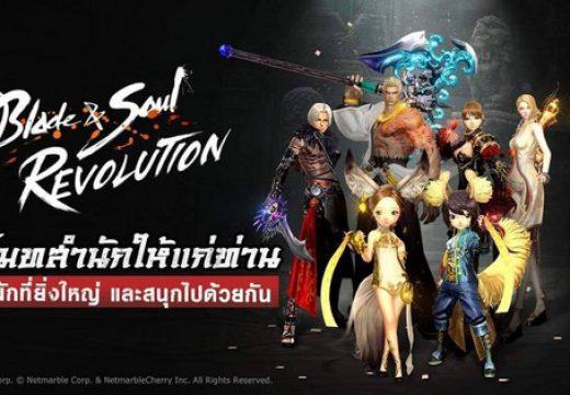 'BLADE&SOUL REVOLUTION' เริ่มต้นกิจกรรมความสนุก มอบของรางวัลสุดพิเศษให้แก่ผู้เล่นไทยที่ลงทะเบียนล่วงหน้า!
