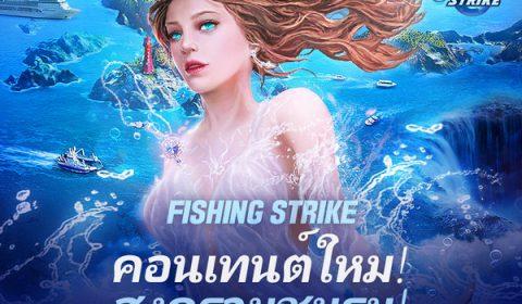 ฉลองครบรอบ 2 ปี ของเกมของนักตกปลามืออาชีพอย่าง Fishing Strike! ด้วยการต่อสู้แบบเรียลไทม์ของสงครามชมรม!